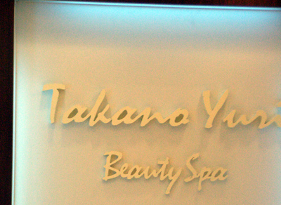 Takano Yuri Beauty Spa